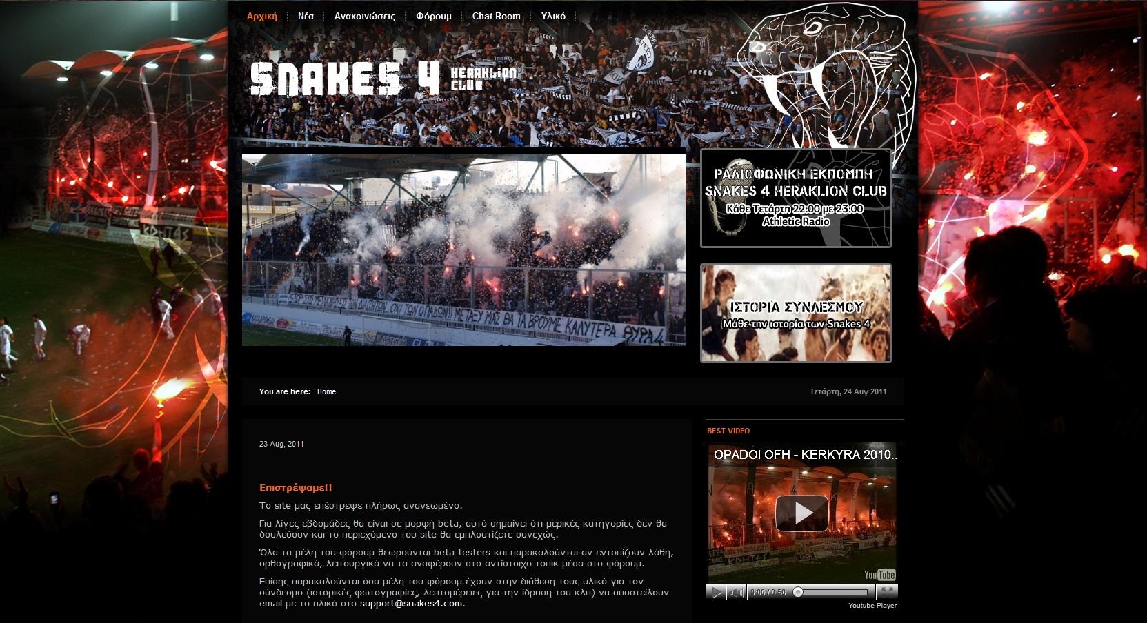 Στον «αέρα» η νέα ιστοσελίδα του συνδέσμου «Snakes 4»